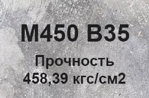 Бетон b35 заказ бетона в сургуте